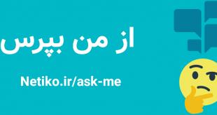 از من بپرس