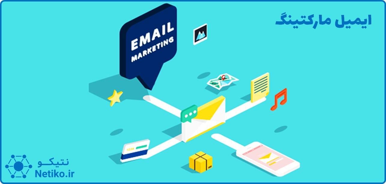 اهمیت ایمیل مارکتینگ
