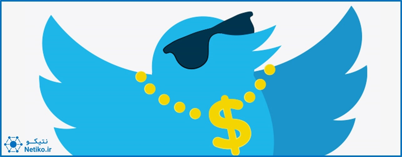 کسب درآمد از توییتر